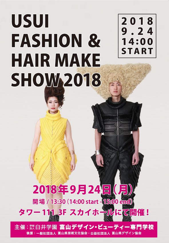 ファッションヘアメイクショー