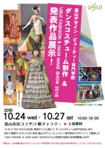 富山デザイン・ビューティー専門学校ダンスコスチューム制作&USUI FASHION&HAIRMAKESHOW2018発表作品展示!