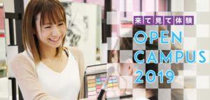 富山デザイン・ビューティー専門学校|美容師・総合美容コース